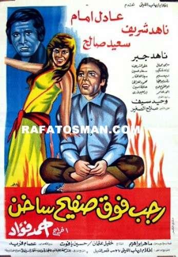 Ragab Fouk Sai7 Sakhen رجب فوق صفيح ساخن